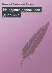 Лесков, Николай  - Из одного дорожного дневника