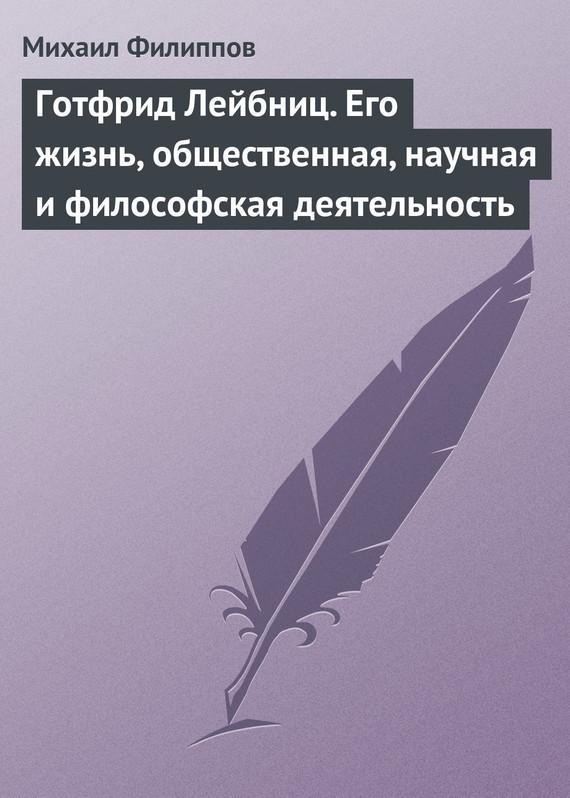 Готфрид Лейбниц. Его жизнь, общественная, научная и философская деятельность