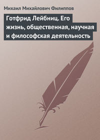 Филиппов, Михаил Михайлович  - Готфрид Лейбниц. Его жизнь, общественная, научная и философская деятельность