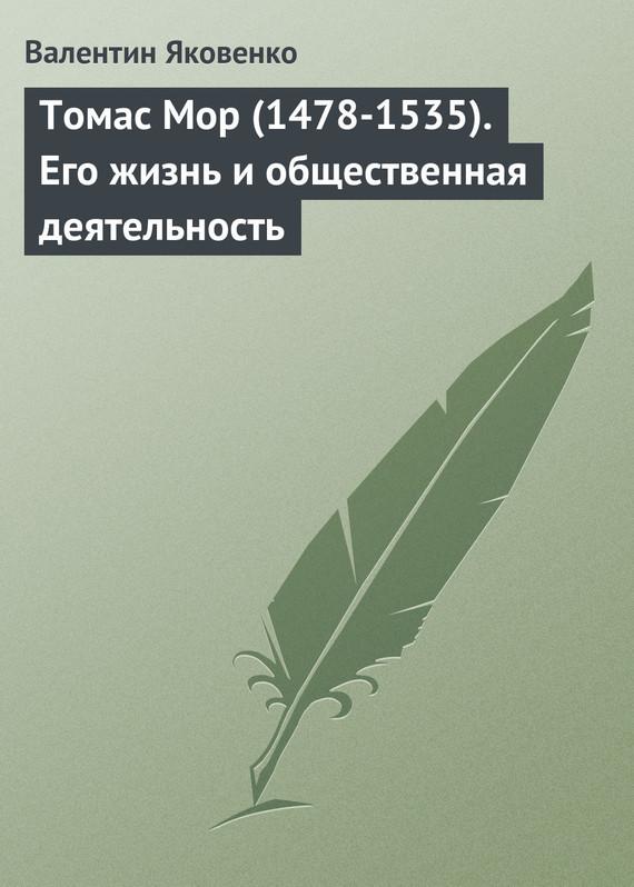 Валентин Иванович Яковенко бесплатно
