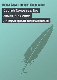 Безобразов, Павел Владимирович  - Сергей Соловьев. Его жизнь и научно-литературная деятельность