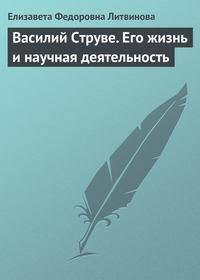 Литвинова, Елизавета  - Василий Струве. Его жизнь и научная деятельность