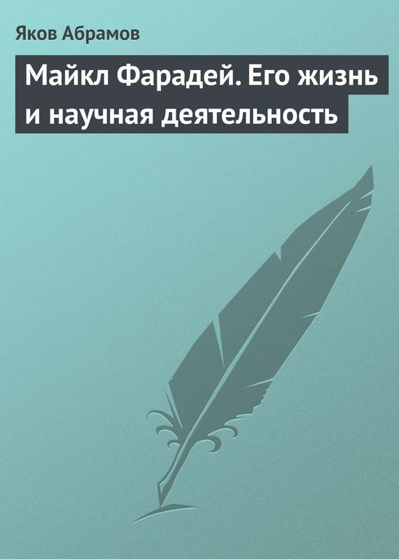 Яков Васильевич Абрамов бесплатно