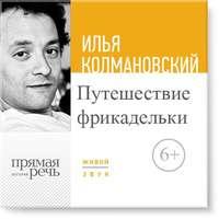Колмановский, Илья  - Лекция «Путешествие фрикадельки»