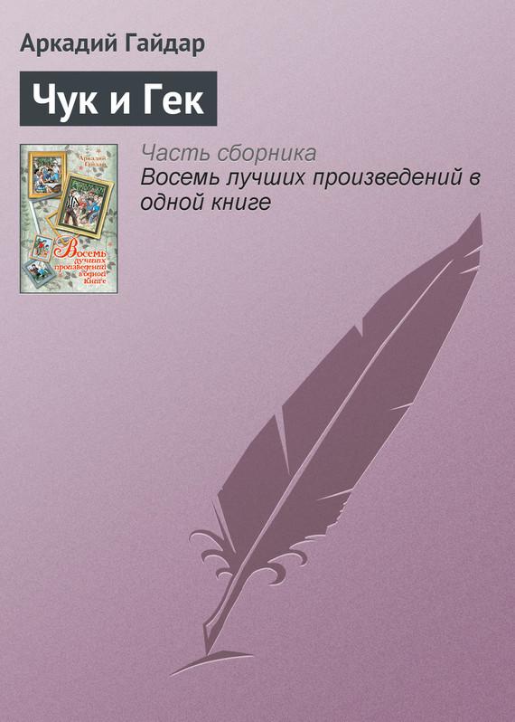 На обложке символ данного произведения 25/65/93/25659339.bin.dir/25659339.cover.jpg обложка