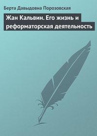 Порозовская, Берта Давыдовна  - Жан Кальвин. Его жизнь и реформаторская деятельность