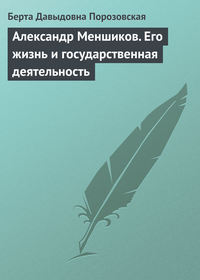 Порозовская, Берта Давыдовна  - Александр Меншиков. Его жизнь и государственная деятельность