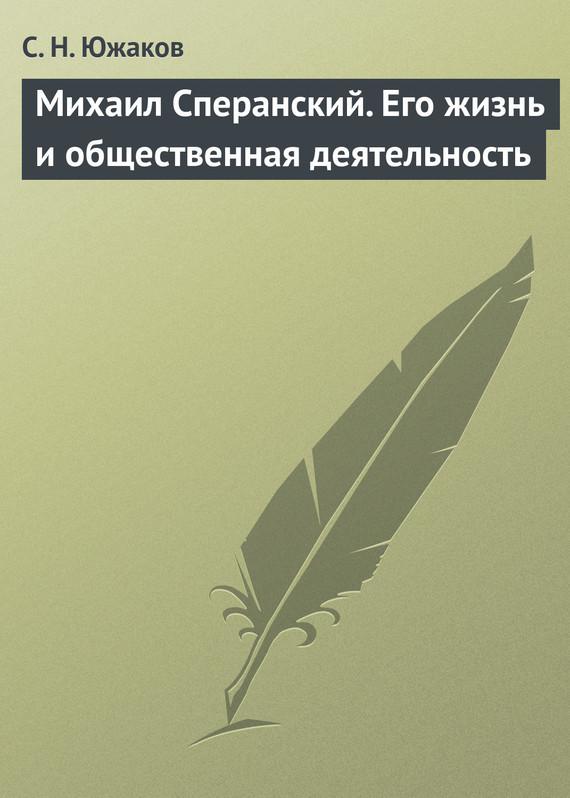 Михаил Сперанский. Его жизнь и общественная деятельность