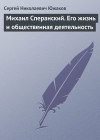 Южаков, С. Н.  - Михаил Сперанский. Его жизнь и общественная деятельность
