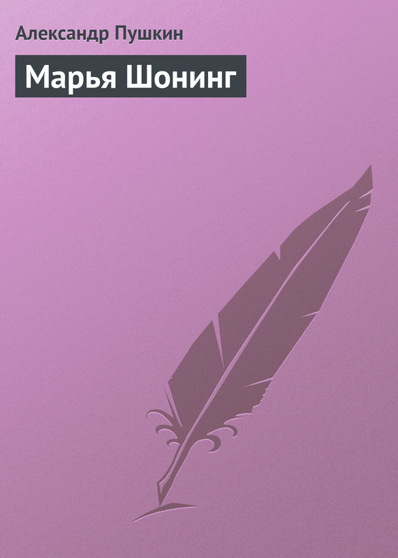 захватывающий сюжет в книге Александр Сергеевич Пушкин