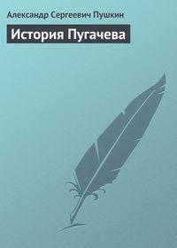 - История Пугачева