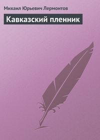 - Кавказский пленник