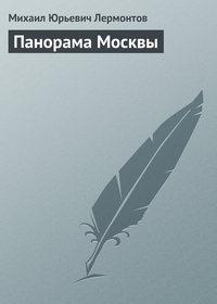- Панорама Москвы