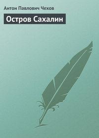 - Остров Сахалин