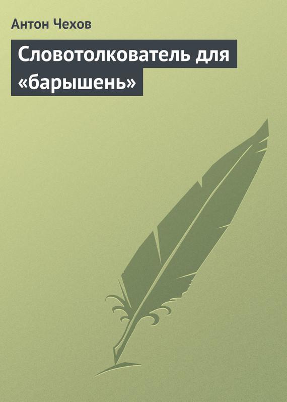 Антон Чехов Словотолкователь для «барышень»
