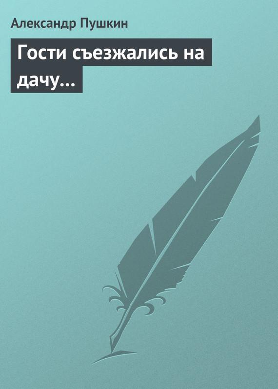 напряженная интрига в книге Александр Сергеевич Пушкин