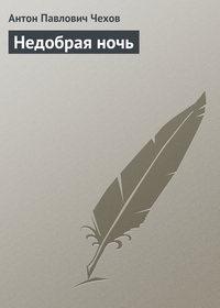 Чехов, Антон  - Недобрая ночь