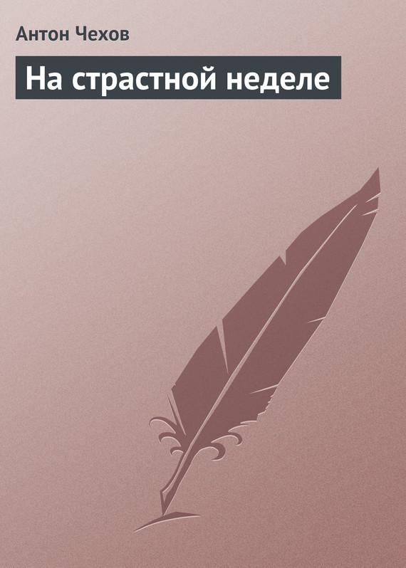 Обложка книги На страстной неделе, автор Чехов, Антон