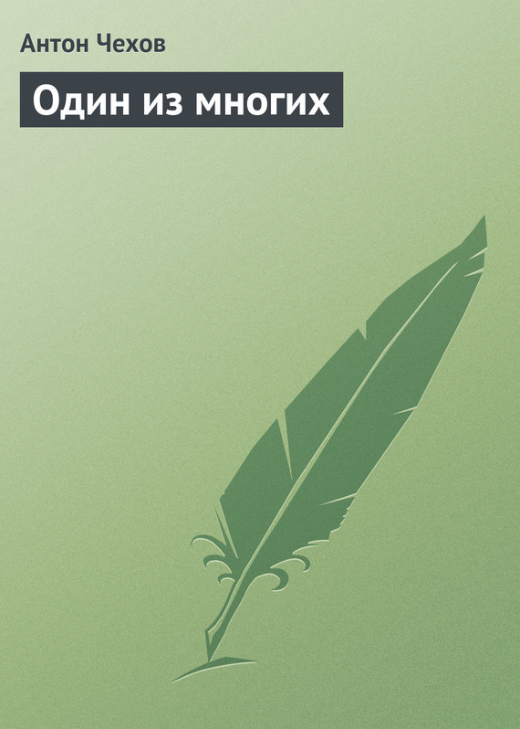 Антон Чехов Один из многих антон чехов из записок вспыльчивого человека