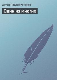Чехов, Антон  - Один из многих
