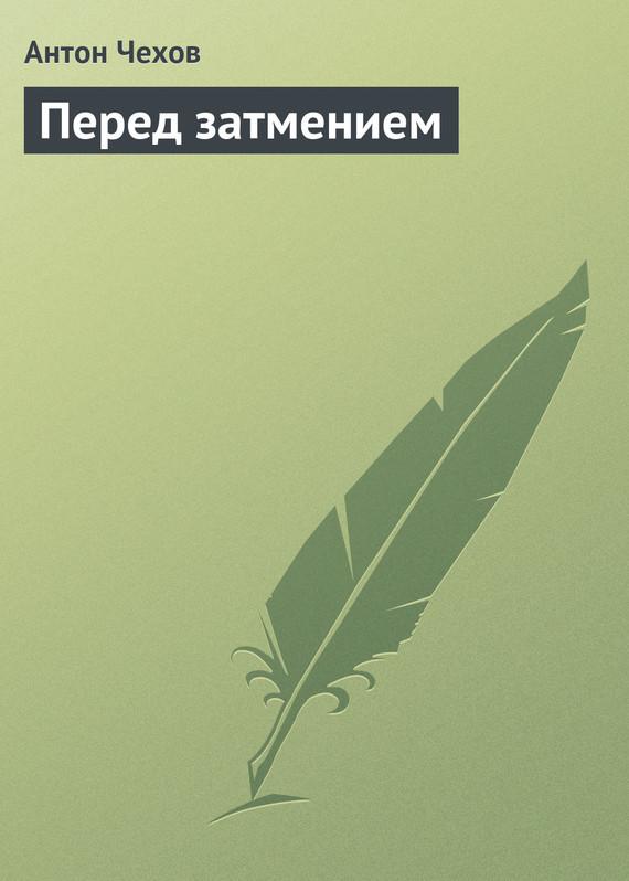 Антон Чехов Перед затмением антон чехов лошадиная фамилия