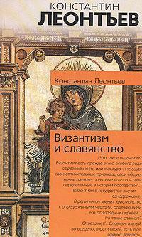 Константин Николаевич Леонтьев Средний европеец как идеал и орудие всемирного разрушения