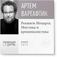 Варгафтик, Артем  - Лекция «Реквием Моцарта. Мистика и криминалистика»