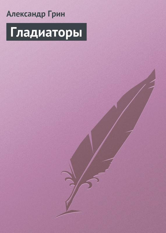 На обложке символ данного произведения 25/66/03/25660306.bin.dir/25660306.cover.jpg обложка