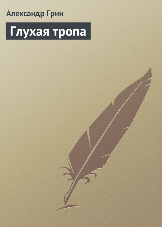 Александр Грин Глухая тропа