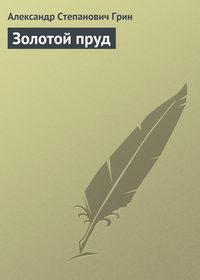 - Золотой пруд