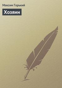 Горький, Максим  - Хозяин