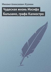 Кузмин, Михаил  - Чудесная жизнь Иосифа Бальзамо, графа Калиостро