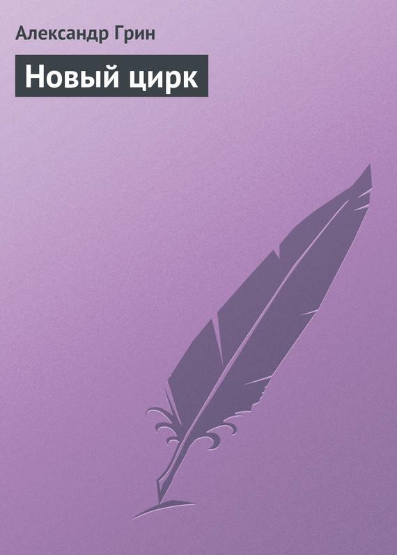 Александр Грин Новый цирк александр грин наказание