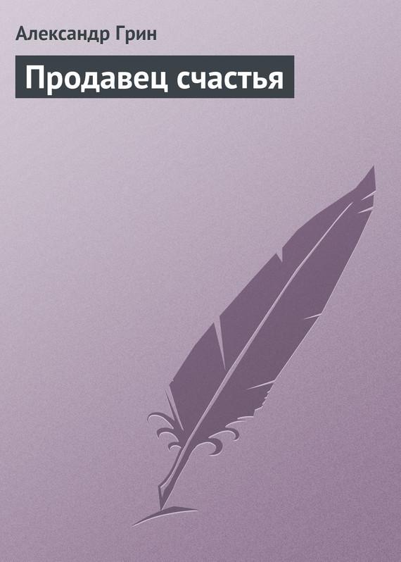 обложка книги static/bookimages/25/66/07/25660722.bin.dir/25660722.cover.jpg