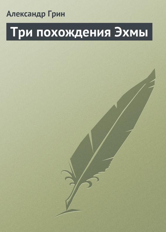 занимательное описание в книге Александр Степанович Грин