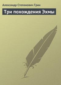 Грин, Александр  - Три похождения Эхмы