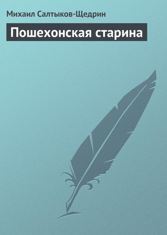 Михаил Салтыков-Щедрин Пошехонская старина