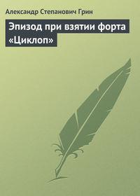 - Эпизод при взятии форта «Циклоп»