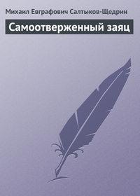 Салтыков-Щедрин, Михаил  - Самоотверженный заяц