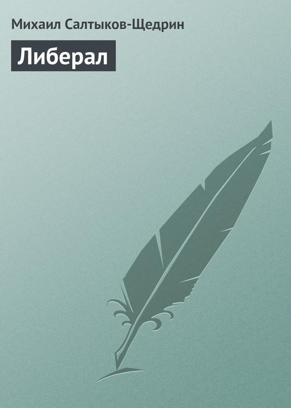 Михаил Салтыков-Щедрин Либерал михаил салтыков щедрин смерть пазухина спектакль