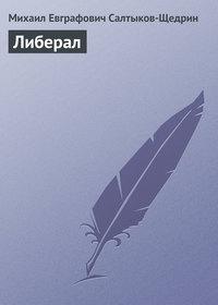 Салтыков-Щедрин, Михаил  - Либерал