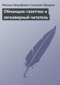 Салтыков-Щедрин, Михаил  - Обманщик-газетчик и легковерный читатель