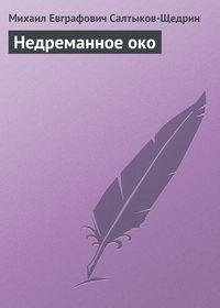 Салтыков-Щедрин, Михаил  - Недреманное око