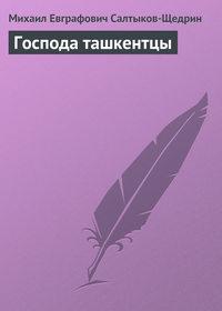 Салтыков-Щедрин, Михаил  - Господа ташкентцы