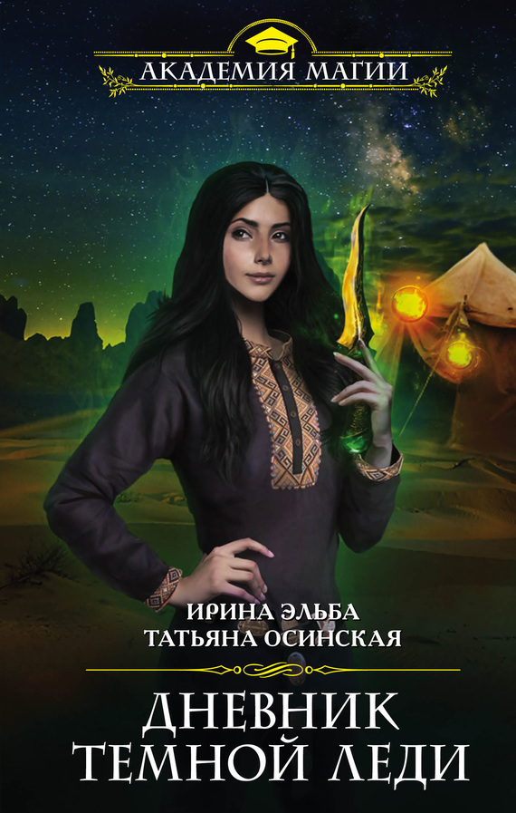 Ирина Эльба, Татьяна Осинская - Дневник темной леди