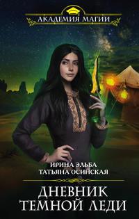 Эльба, Ирина  - Дневник темной леди