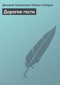 Мамин-Сибиряк, Дмитрий  - Дорогие гости