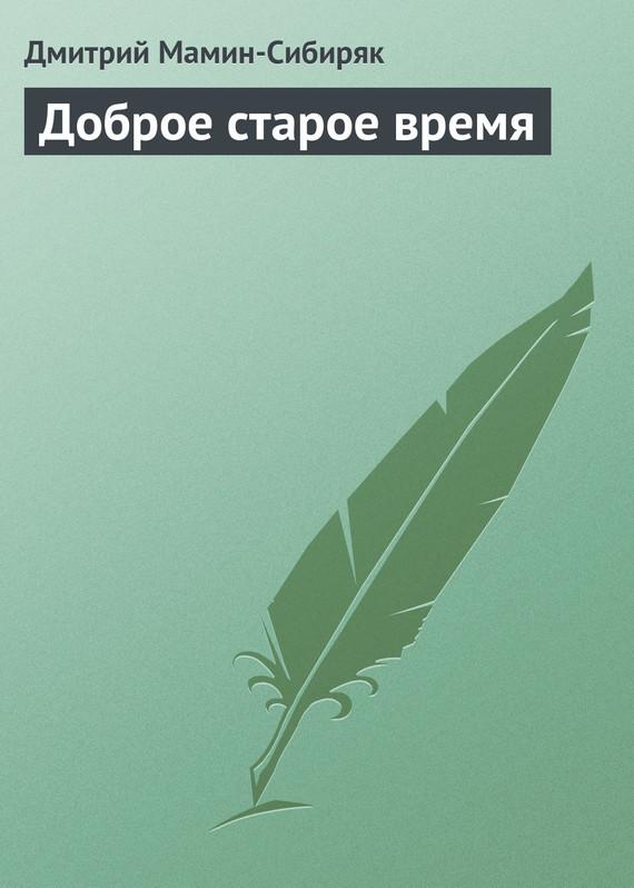 Дмитрий Мамин-Сибиряк Доброе старое время