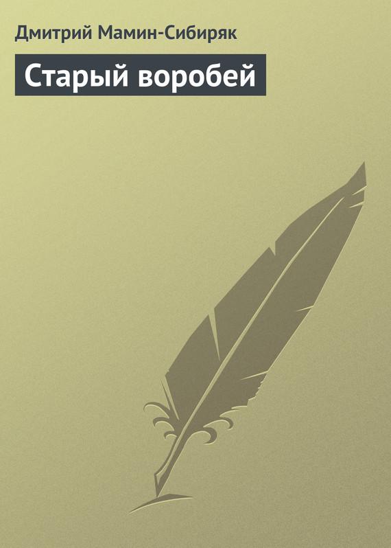 Дмитрий Мамин-Сибиряк Старый воробей дмитрий мамин сибиряк золото