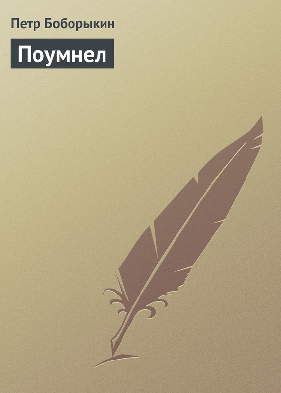 захватывающий сюжет в книге Петр Дмитриевич Боборыкин